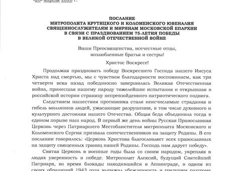 Послание Митрополита Крутицкого и Коломенского Ювеналия