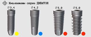 DIVATON_obsch_str_implants.jpg