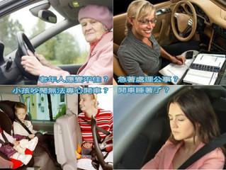 誰要自動駕駛?聰明新科技駕馭更放心
