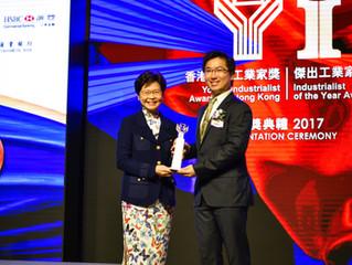 热烈祝贺林朗熙获得2017香港青年工业家奖