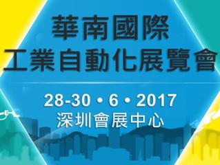 香港自動化科技協會 - 東興集團代表