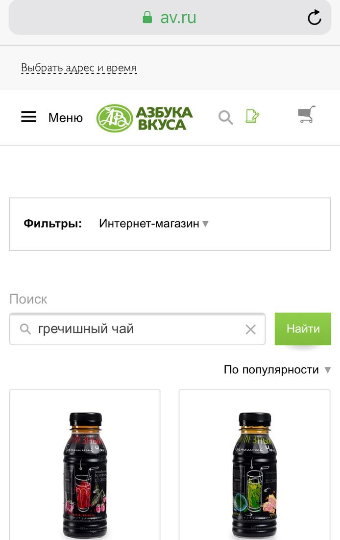 Теперь бутилированный гречишный чай доступен и вАзбукеВкусаОнлайн