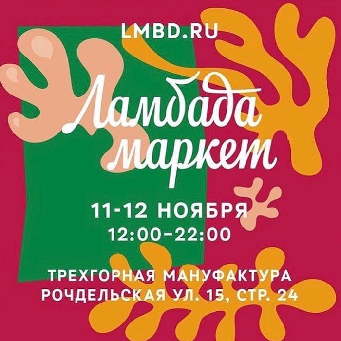 ламбада маркет, гречишный чай, хипстота, трехгорная мануфактура