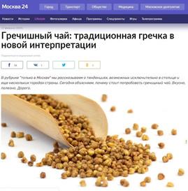 17.01.18. МОСКВА 24 о Nature's Own Factory