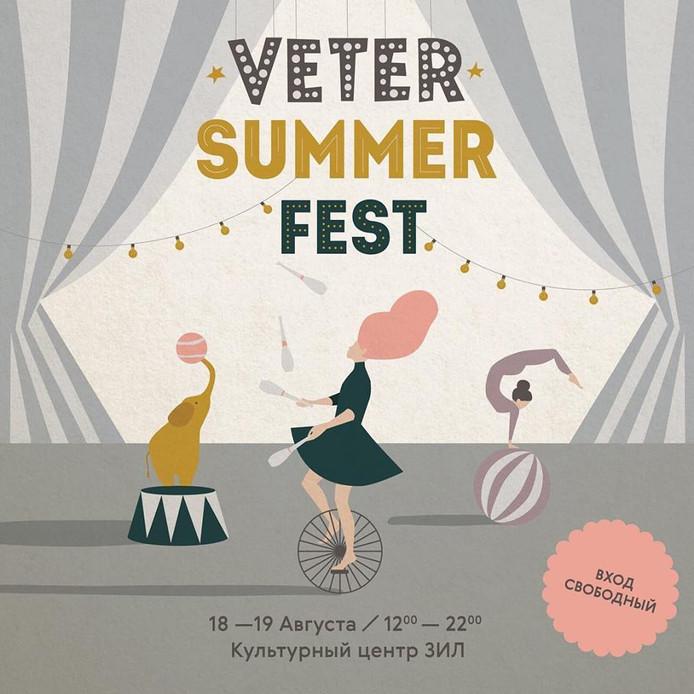 Ярмарка Veter Festival
