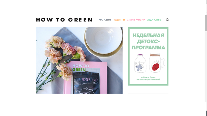 Нас порекомендовали в how to green