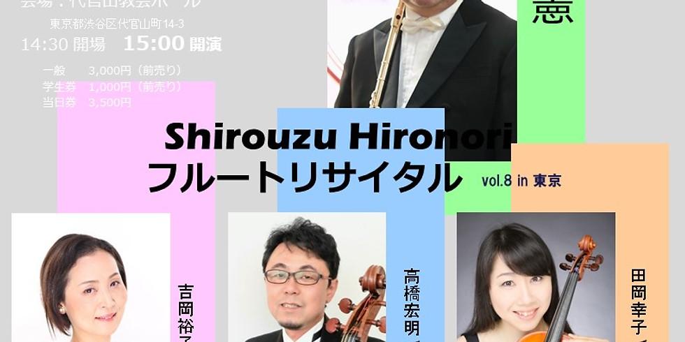 白水裕憲フルートリサイタル Vol.8 in Tokyo