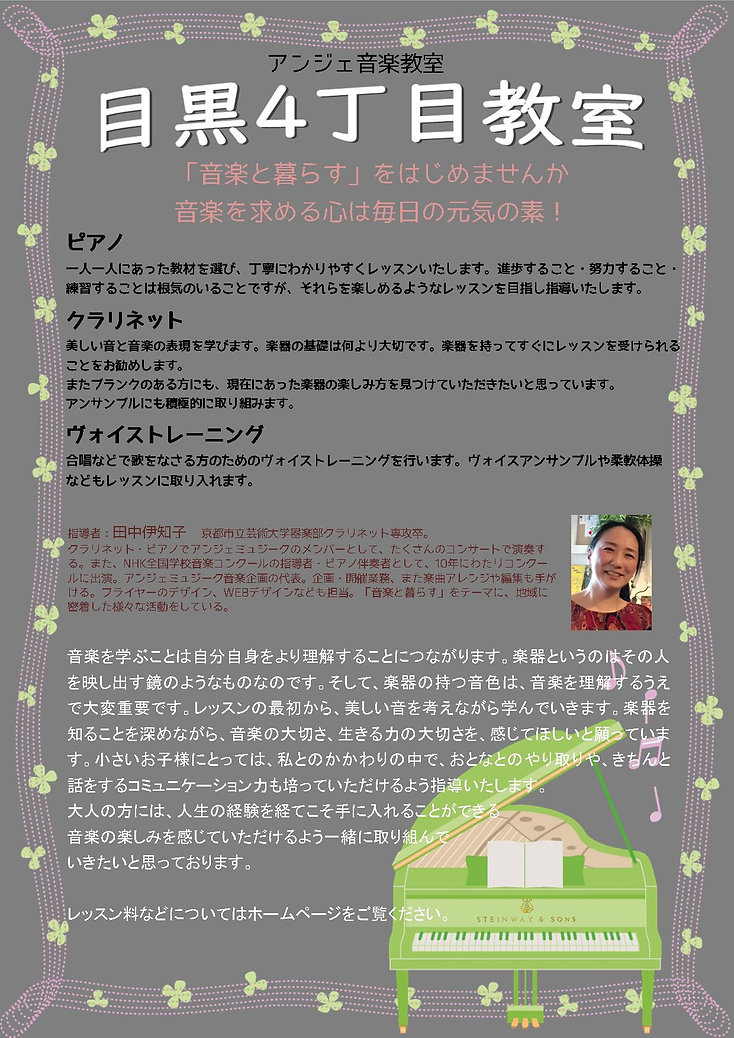 目黒四丁目教室.jpg