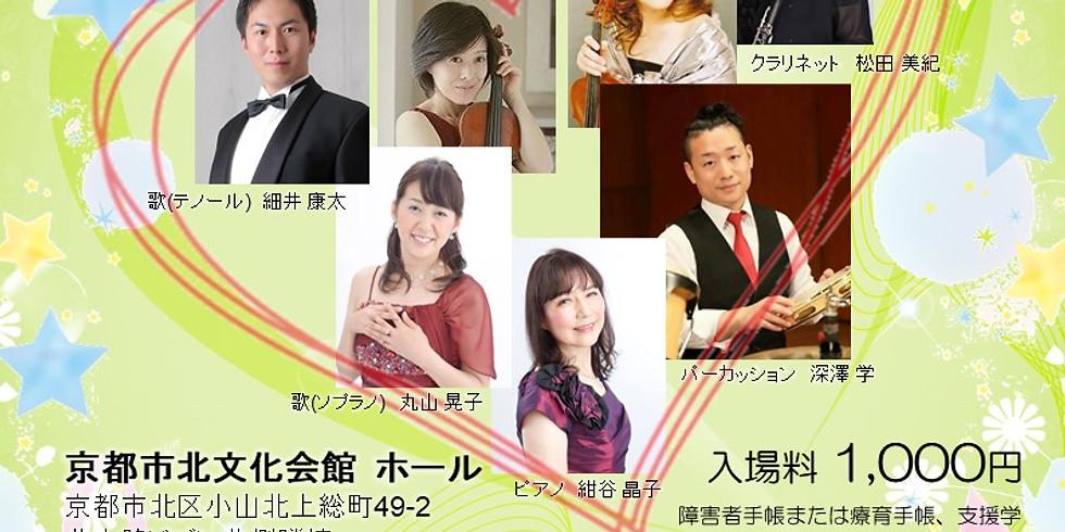 アンサンブル・ハーティブリッジ Special Concert