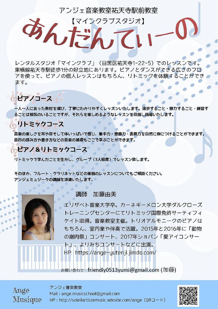 祐天寺駅前教室WEB.jpg