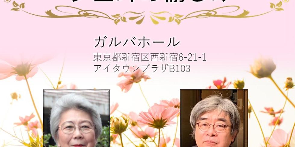水島愛子Vn/平沢匡朗Pf デュオの愉しみ