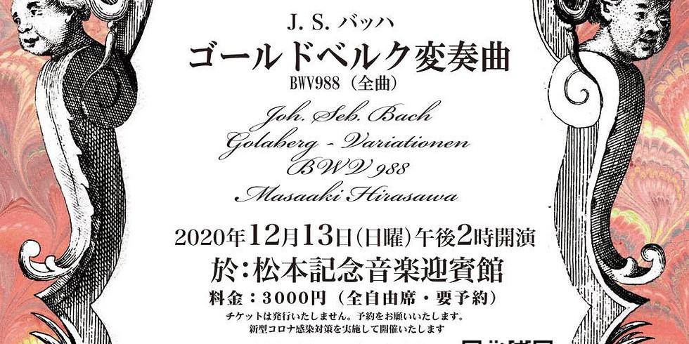 12/13平沢匡朗チェンバロリサイタル