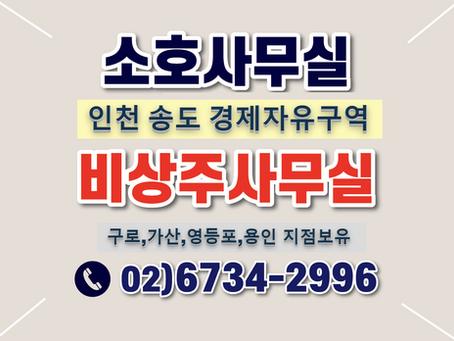 인천 송도 사업자등록증주소 믿음좋아!^^ 물어보기만해~