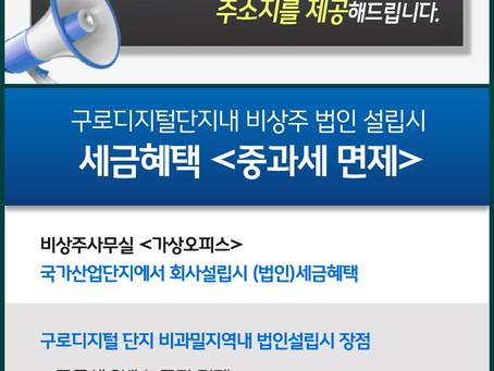 비상주사무실임대 4만원 5만원 해결 !~