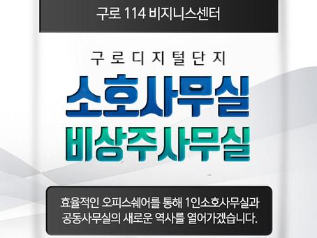 1인사무실임대 구로소호114