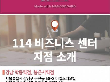 강남 방배동사무실 삼성역스터디카페 서초동사무실 114소호사무실 비상주사무실