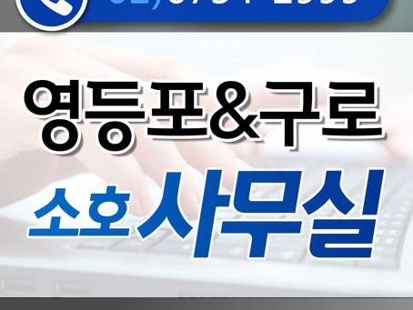 구로구소호사무실 근린시설포함 지원 !!~