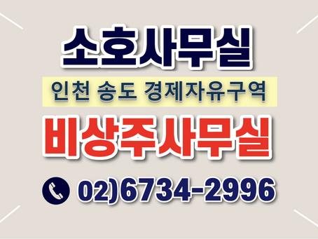 인천공유사무실 함께모두주목~