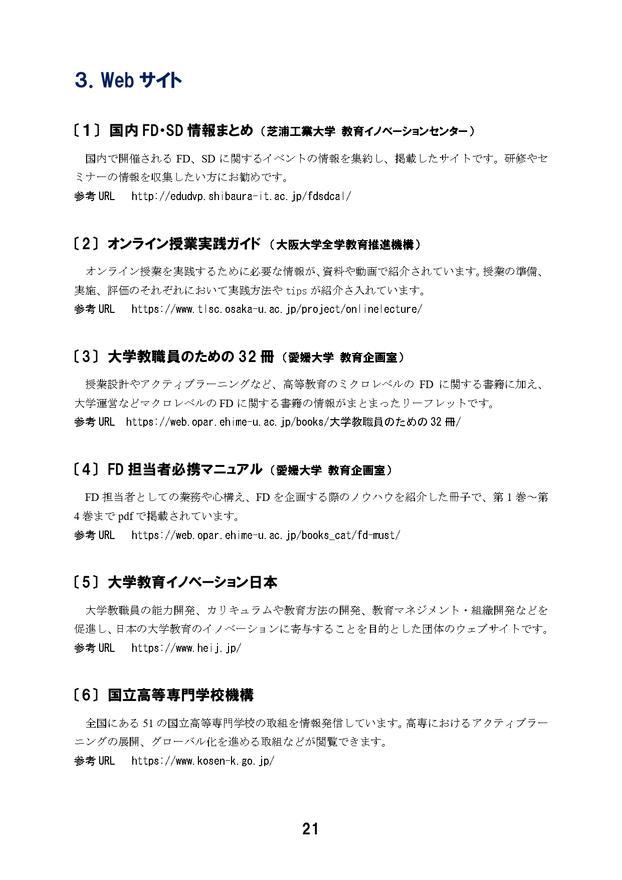 FD担当者のための役に立つ情報リスト_2021.3.29_page-0022.j