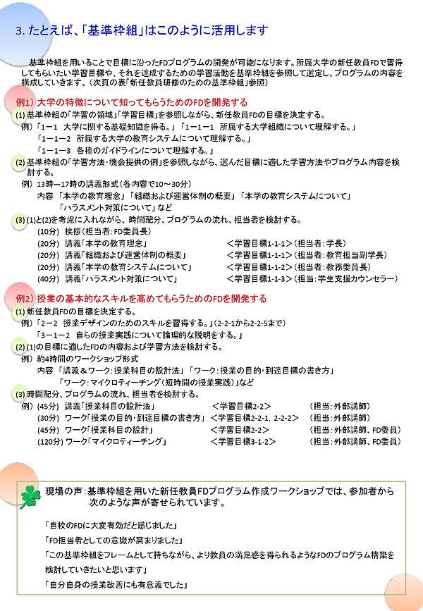 新任教員研修枠組み_page-0003.jpg