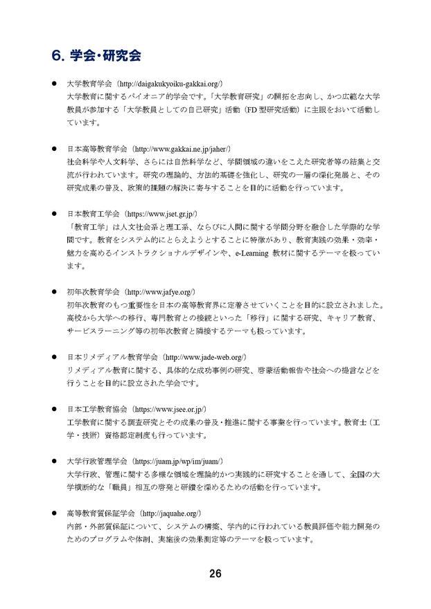 FD担当者のための役に立つ情報リスト_2021.3.29_page-0027.j