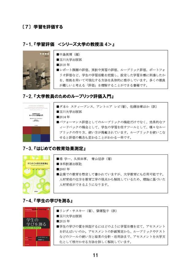 FD担当者のための役に立つ情報リスト_2021.3.29_page-0012.j