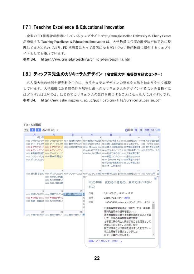 FD担当者のための役に立つ情報リスト_2021.3.29_page-0023.j