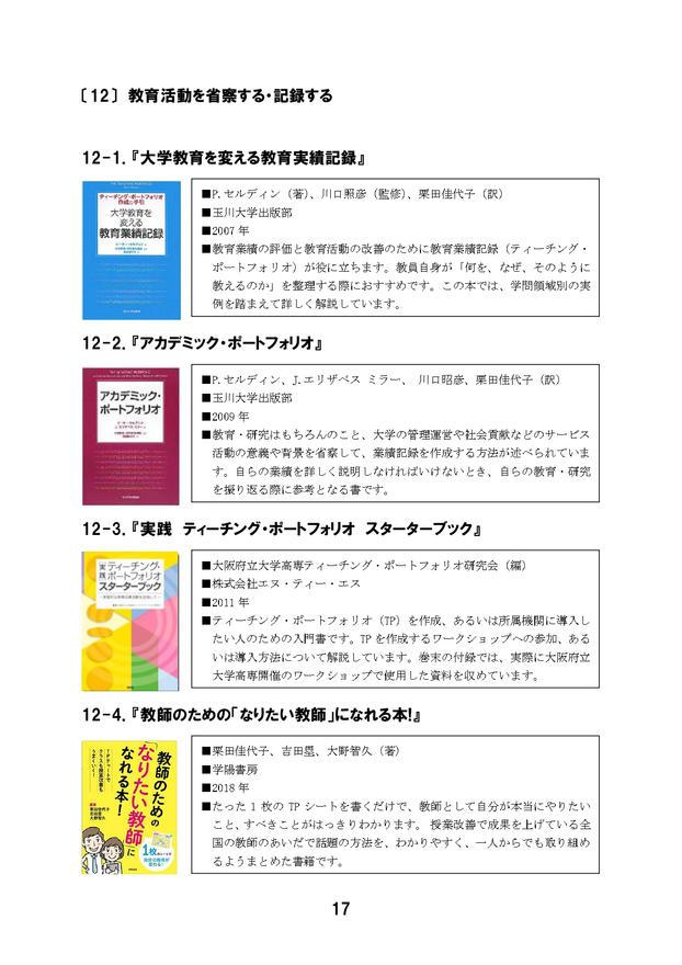 FD担当者のための役に立つ情報リスト_2021.3.29_page-0018.j