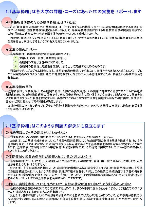 新任教員研修枠組み_page-0002.jpg