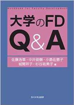 大学のFD Q&A