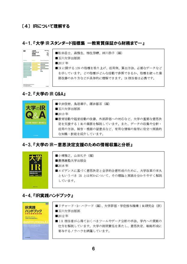 FD担当者のための役に立つ情報リスト_2021.3.29_page-0007.j