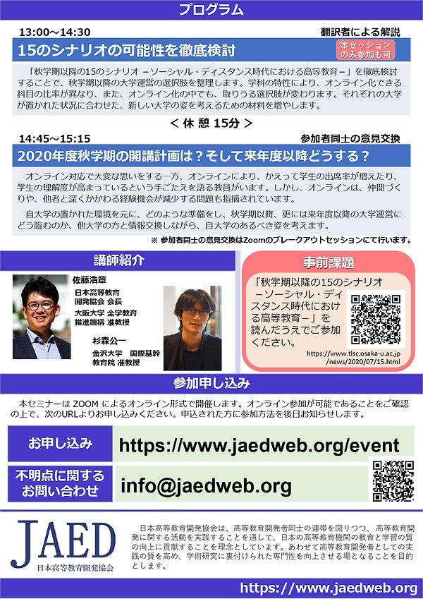 ポスター_JAED緊急研究会_20200818v.4_page-0002.jpg
