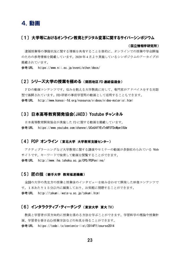 FD担当者のための役に立つ情報リスト_2021.3.29_page-0024.j