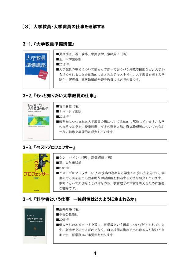 FD担当者のための役に立つ情報リスト_2021.3.29_page-0005.j