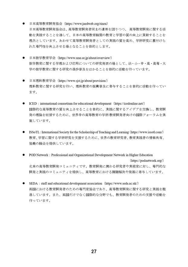 FD担当者のための役に立つ情報リスト_2021.3.29_page-0028.j