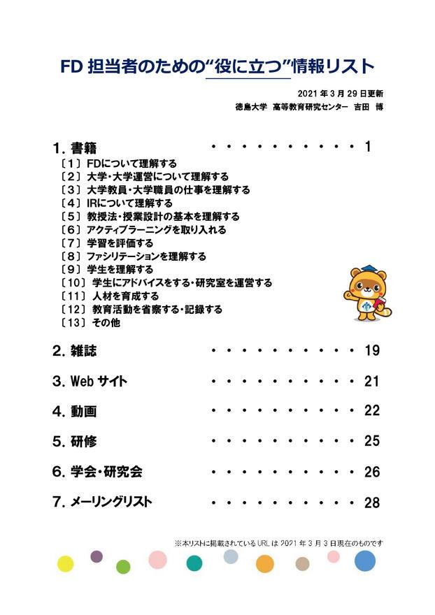 FD担当者のための役に立つ情報リスト_2021.3.29_page-0001.j