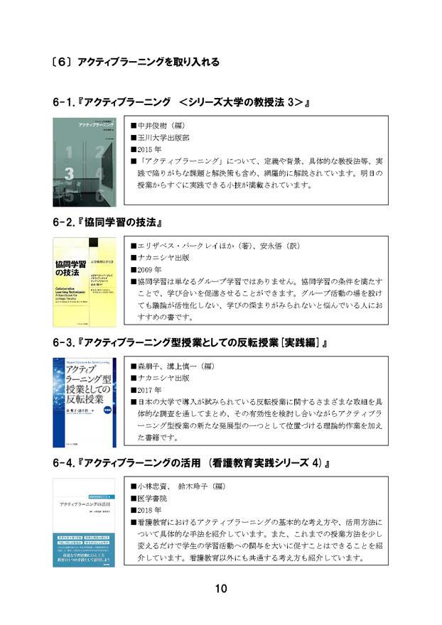 FD担当者のための役に立つ情報リスト_2021.3.29_page-0011.j