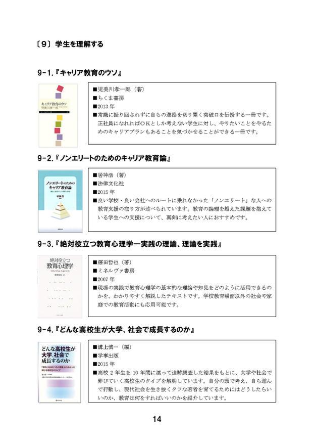 FD担当者のための役に立つ情報リスト_2021.3.29_page-0015.j