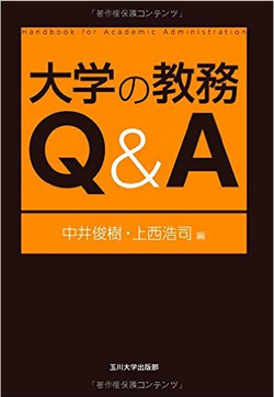 大学の教務Q&A