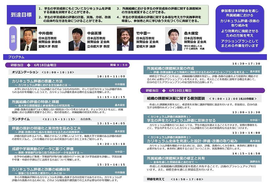 案内_カリキュラムコーディネーター研修会_202106_評価編_Ver.2-4_