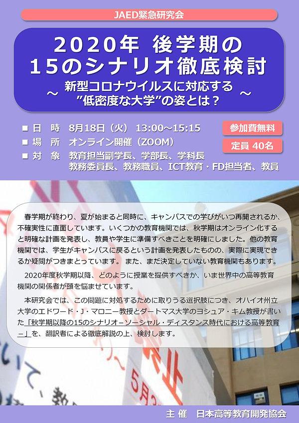 ポスター_JAED緊急研究会_20200818v.4_page-0001.jpg