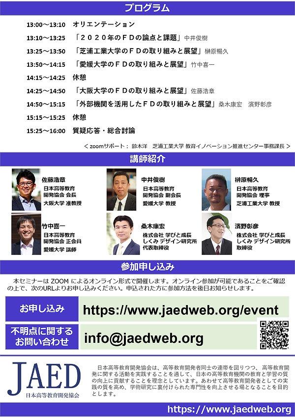 ポスター_JAED特別セミナー_20200505_page-0002.jpg