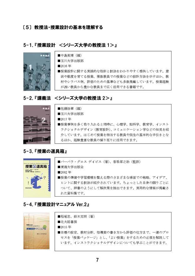 FD担当者のための役に立つ情報リスト_2021.3.29_page-0008.j
