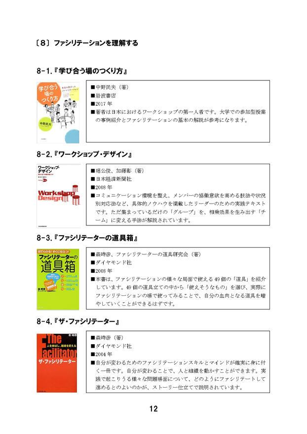 FD担当者のための役に立つ情報リスト_2021.3.29_page-0013.j