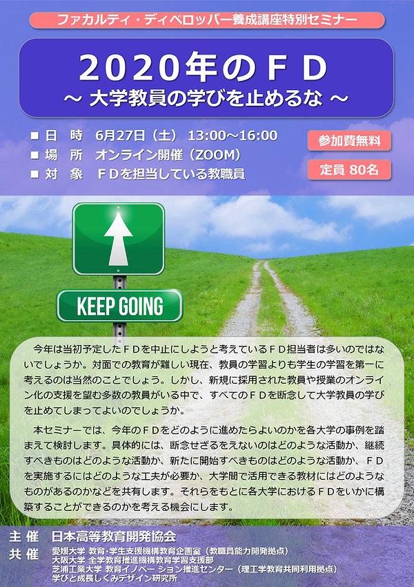 ポスター_JAED特別セミナー_20200505_page-0001.jpg