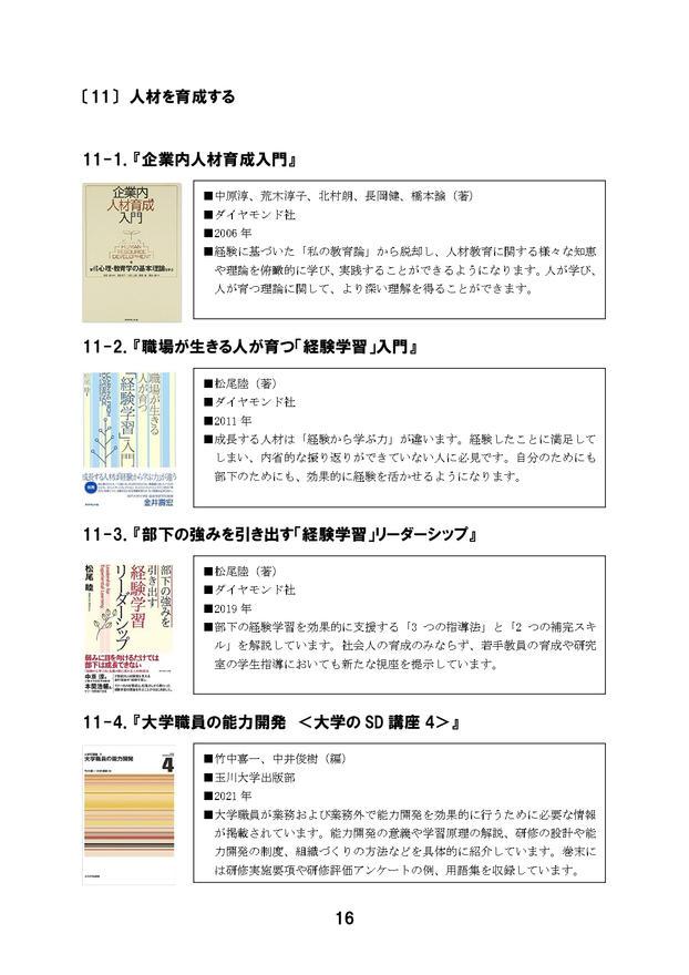 FD担当者のための役に立つ情報リスト_2021.3.29_page-0017.j