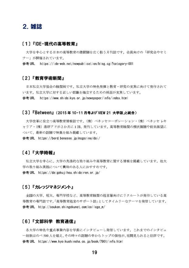 FD担当者のための役に立つ情報リスト_2021.3.29_page-0020.j