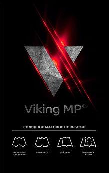 металлочерепица, покрытие Viking MP