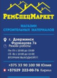 Магазин стройматериалов Олимп