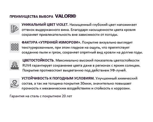 Валори2.jpg